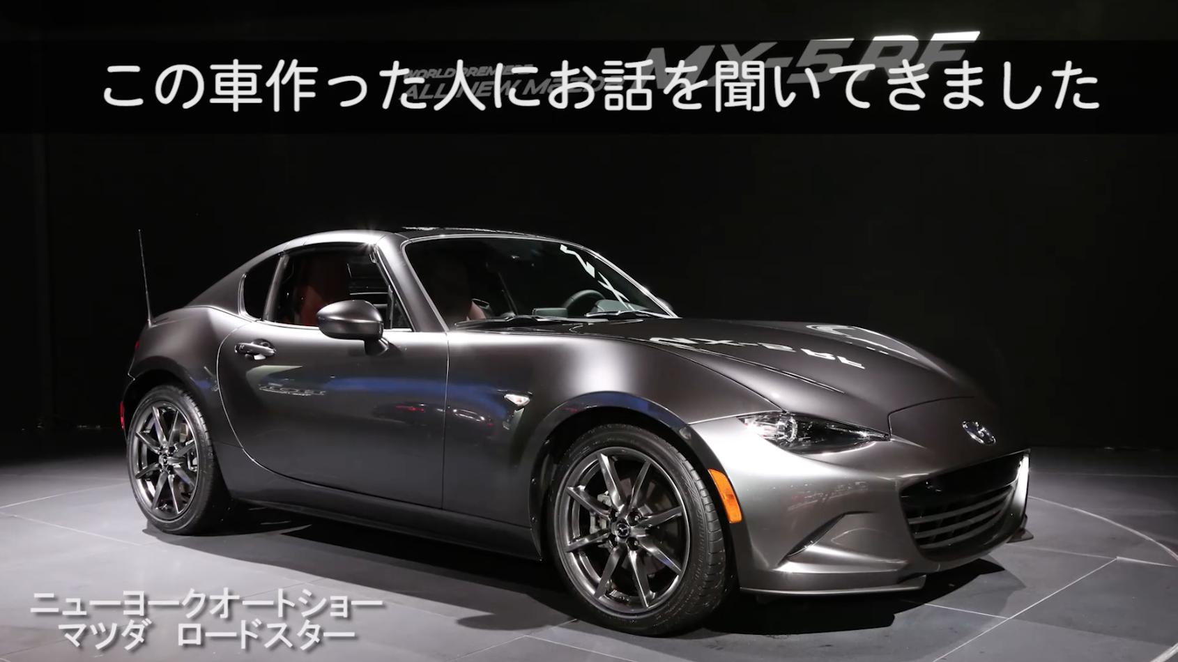【NYモーターショー】Mazda MX-5RF