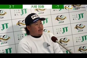 【男子ゴルフ】大槻智春が通算7アンダーで3位タイに!第57回ゴルフ日本シリーズJTカップ 2nd Round