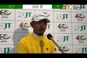 【男子ゴルフ】岩田寛は通算7アンダーで3位タイ!第57回ゴルフ日本シリーズJTカップ 2nd Round