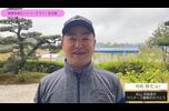 【男子ゴルフ】松山英樹選手のマスターズ優勝に日本の選手たちからメッセージが続々と!Part2