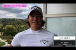 【男子ゴルフ】松山英樹選手のマスターズ優勝に日本の選手たちからメッセージ!Part1
