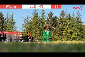 【男子ゴルフ】比嘉一貴が通算15アンダーで完全優勝!ISPS HANDA コロナに喝!!チャリティレギュラートーナメント Final Round
