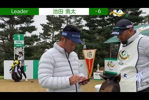 JAPAN GOLF TOUR池田コメント【男子ゴルフ】池田勇太が6アンダーで単独首位!第57回ゴルフ日本シリーズJTカップ 1st Round