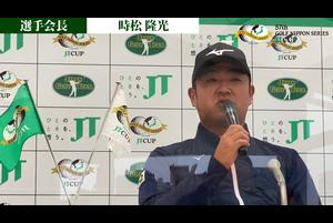 【男子ゴルフ】時松隆光の大会前記者会見!第57回ゴルフ日本シリーズJTカップ