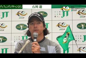 【男子ゴルフ】石川遼の大会前記者会見!第57回ゴルフ日本シリーズJTカップ