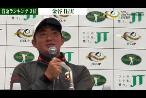 【男子ゴルフ】金谷拓実の大会前記者会見!第57回ゴルフ日本シリーズJTカップ