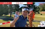 【男子ゴルフ】岩本高志が7アンダーで首位タイ!ISPS HANDA コロナに喝!!チャリティレギュラートーナメント 1st Round