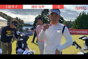 【男子ゴルフ】池村寛世は9アンダーで2位タイ!ISPS HANDA コロナに喝!!チャリティレギュラートーナメント 2nd Round