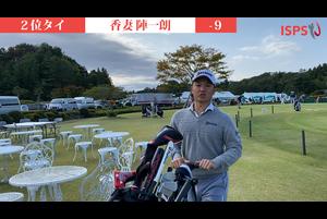 【男子ゴルフ】香妻陣一朗が通算9アンダーで2位タイに浮上!ISPS HANDA コロナに喝!!チャリティレギュラートーナメント 2nd Round