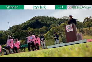 【男子ゴルフ】金谷拓実が通算11アンダーで2021年開幕戦優勝!JAPANゴルフツアー開幕戦 東建ホームメイトカップ(第28回) Final Round