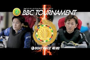 内なる闘志を静かに燃やしチャンピオンベルト奪取へ!寡黙なレーサー×BBCトーナメント|第2回プレミアムGIBBCトーナメント|ボートレース公式