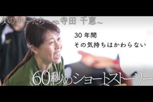 ボートレース 美のクルーたち~ep.寺田千恵 30年、変わらない思い。 自分をみつめる60秒のショートストーリー