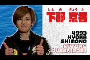 課題が多いと嘆く下野京香選手!師匠の教えをもとに勝率アップを目指す!|ボートレース