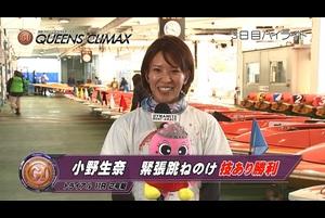 【ハイライト】プレミアムGⅠ第9回クイーンズクライマックス 3日目 小野生奈 緊張跳ねのけ技あり勝利