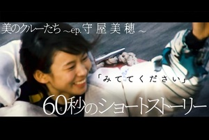 ボートレース 美のクルーたち~ep.守屋美穂 自分をみつめる60秒のショートストーリー