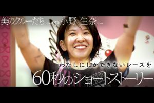 ボートレース 美のクルーたち~ep.小野生奈 自分をみつめる60秒のショートストーリー