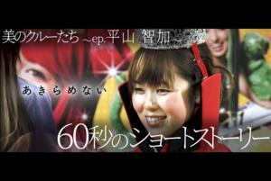 ボートレース 美のクルーたち~ep.平山智加 自分をみつめる60秒のショートストーリー