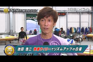 【ハイライト】SG第67回ボートレースダービー3日目 池田浩二  快速ウイリーでリズムアップの白星