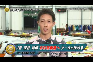 【ハイライト】SG第67回ボートレースダービー5日目 深谷知博 SG制覇へクールに決める