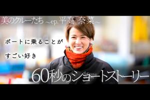 ボートレース 美のクルーたち~ep.平高奈菜  自分をみつめる60秒のショートストーリー