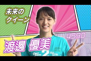 最近2コースが得意な渡邉優美選手!結果を出してSGの出場を目指す!!|ボートレース