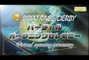 【バーチャルオープニングセレモニー】SG第67回ボートレースダービー