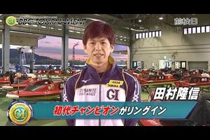第2回ボートレースバトルチャンピオントーナメント前検日  「初代チャンピオンがリングイン」