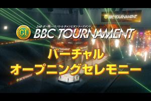 【バーチャルオープニングセレモニー】プレミアムGⅠ第2回BBCトーナメント