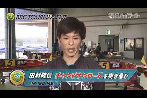 【ハイライト】PGⅠ第2回ボートレースバトルチャンピオントーナメント初日 田村隆信 初代チャンプがベルト防衛へ一歩前進!