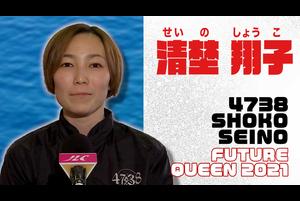 スタートに磨きをかける清埜翔子選手!おうち時間はK-POPとゴルフでリラックス! ボートレース