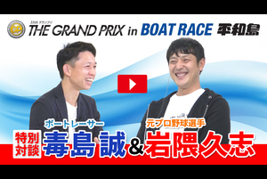 SGグランプリinBOAT RACE平和島 アスリート対談2020 毒島誠×岩隈久志