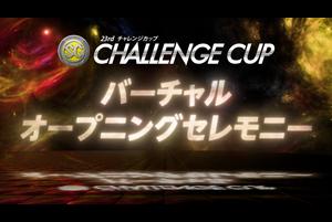 【バーチャルオープニングセレモニー】 SG第23回チャレンジカップ