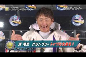 【ハイライト】SG第23回チャレンジカップ/GⅡ第7回レディースチャレンジカップ初日 峰竜太 グランプリへトップひた走る!