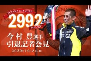今村豊選手 引退記者会見|39年5か月のボートレーサー現役生活に幕