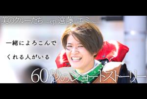 ボートレース 美のクルーたち~ep.遠藤エミ 、一緒に喜んでくれる人がいる!  自分をみつめる60秒のショートストーリー