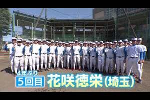 吉岡里帆さんがナレーションを行う2020年春の第92回センバツ出場校紹介。<br /> 埼玉・花咲徳栄です。<br /> 【このVTRは大会中止の決定前に取材、制作したものです】