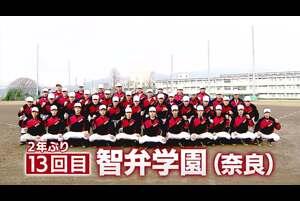 吉岡里帆さんがナレーションを行う2020年春の第92回センバツ出場校紹介。<br /> 奈良・智弁学園です。<br /> 【このVTRは大会中止の決定前に取材、制作したものです】