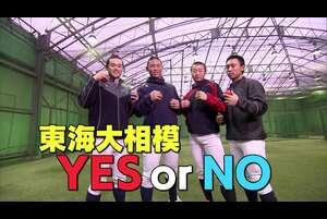 各学校の注目ポイントをピックアップしてお届けするショートクリップ。<br /> 東海大相模(神奈川)の「東海大相模YES or NO」編です。<br /> 【このVTRは大会中止の決定前に取材、制作したものです】