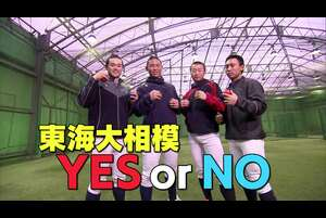 【2020年センバツ出場校紹介】東海大相模(神奈川) 「東海大相模YES or NO」編