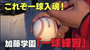 【2020年センバツ出場校紹介】加藤学園(静岡) 「これぞ一球入魂!一球練習」編