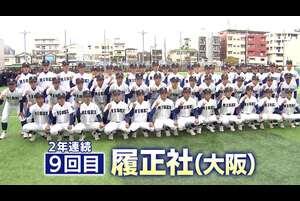 吉岡里帆さんがナレーションを行う2020年春の第92回センバツ出場校紹介。<br /> 大阪・履正社です。<br /> 【このVTRは大会中止の決定前に取材、制作したものです】