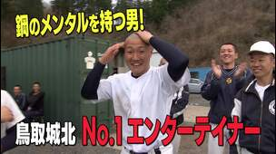 【2020年センバツ出場校紹介】鳥取城北(鳥取) 「鋼のメンタルのNo.1エンターテイナー」編