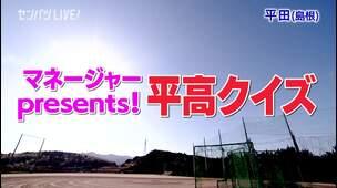 【2020年センバツ出場校紹介】平田(島根) 「マネージャーpresents!平高クイズ」編