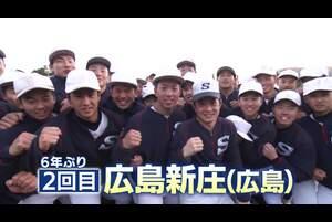 吉岡里帆さんがナレーションを行う2020年春の第92回センバツ出場校紹介。<br /> 広島・広島新庄です。<br /> 【このVTRは大会中止の決定前に取材、制作したものです】