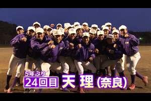 吉岡里帆さんがナレーションを行う2020年春の第92回センバツ出場校紹介。<br /> 奈良・天理です。<br /> 【このVTRは大会中止の決定前に取材、制作したものです】