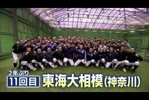 吉岡里帆さんがナレーションを行う2020年春の第92回センバツ出場校紹介。<br /> 神奈川・東海大相模です。<br /> 【このVTRは大会中止の決定前に取材、制作したものです】