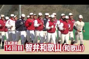 吉岡里帆さんがナレーションを行う2020年春の第92回センバツ出場校紹介。<br /> 和歌山・智弁和歌山です。<br /> 【このVTRは大会中止の決定前に取材、制作したものです】