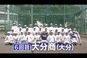 吉岡里帆さんがナレーションを行う2020年春の第92回センバツ出場校紹介。<br /> 大分・大分商です。<br /> 【このVTRは大会中止の決定前に取材、制作したものです】