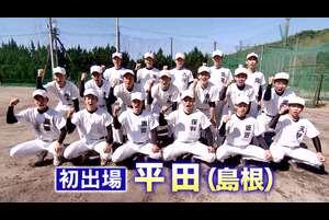 吉岡里帆さんがナレーションを行う2020年春の第92回センバツ出場校紹介。<br /> 島根・平田です。<br /> 【このVTRは大会中止の決定前に取材、制作したものです】