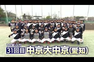 吉岡里帆さんがナレーションを行う2020年春の第92回センバツ出場校紹介。<br /> 愛知・中京大中京です。<br /> 【このVTRは大会中止の決定前に取材、制作したものです】